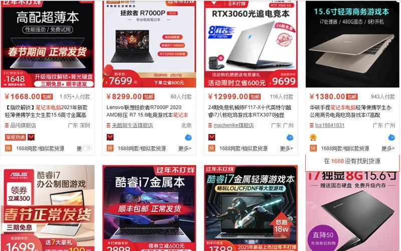 Tổng hợp những link shop nhập hàng laptop từ Trung Quốc uy tín nhất